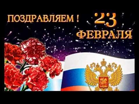 Солидное поздравление на 23 февраля