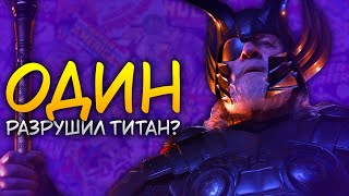 Один и Хела разрушили мир Таноса? Теория киновселенной Marvel