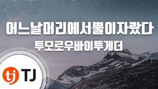 [TJ노래방] 어느날머리에서뿔이자랐다 - 투모로우바이투게더 / TJ Karaoke