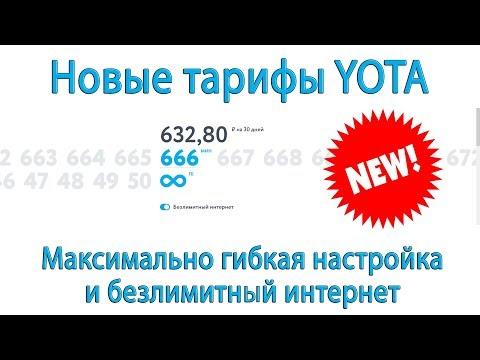 Новые тарифы YOTA. Гибкий конструктор и безлимитный интернет