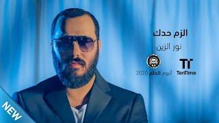 الزم حدك - نور الزين - Elzam Hadak - Noor Al Zain - حصرياً