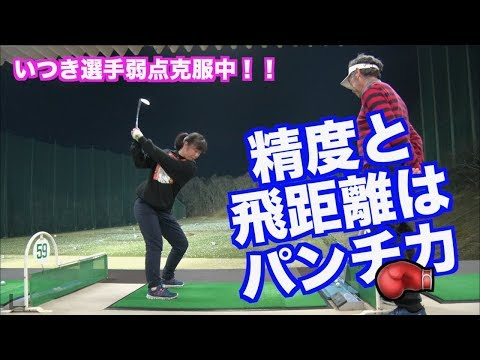 【飛距離アップと精度】スティンガーショットはパンチ力から生まれる!!