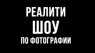 Новое реалити-шоу от фотошколы ПИКЧА! (18+)