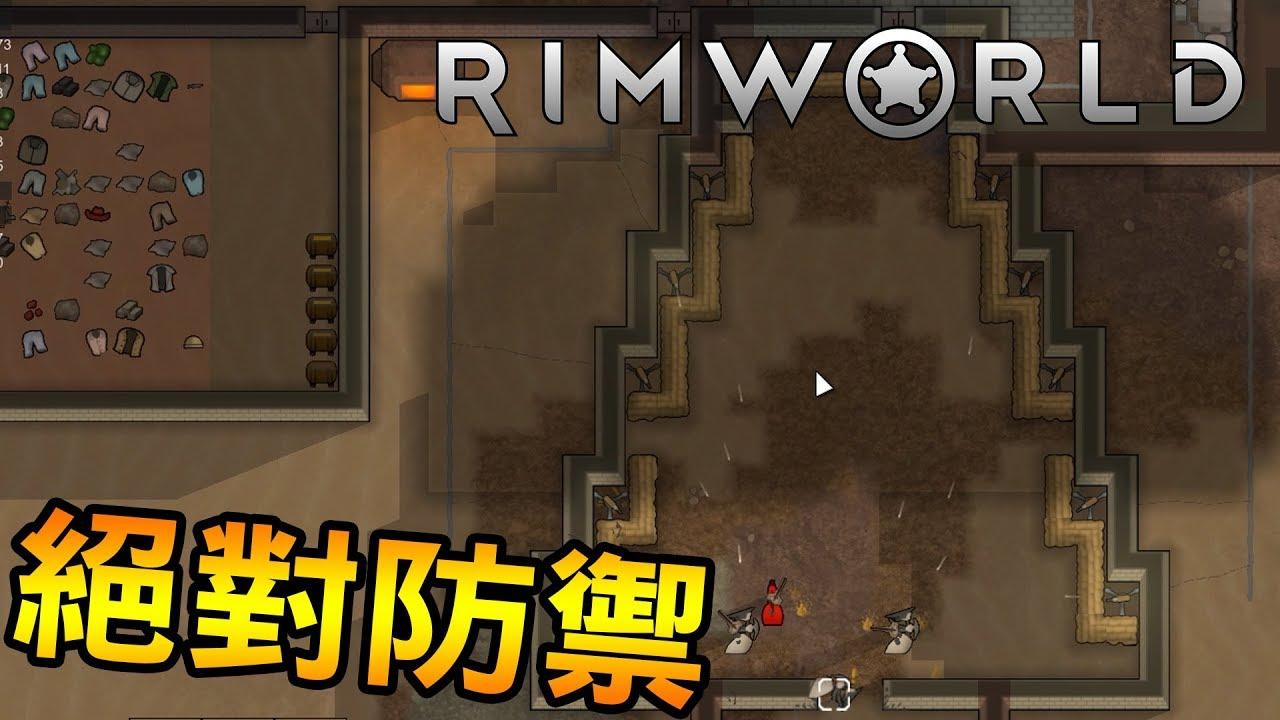 扇形防禦的威力好強啊!! | 邊緣世界 Rimworld | S4-52 - YouTube