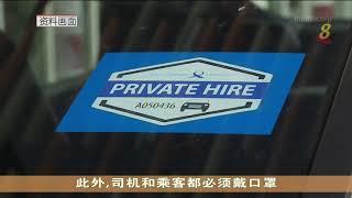 【冠状病毒19】Grab将禁止乘客坐副驾驶座