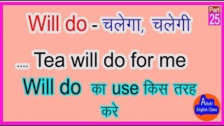 how to use will do ..किस प्रकार करे will do ka daily use kre ...in home