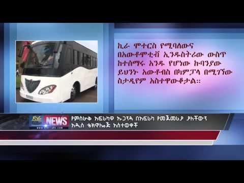 Uganda's Kiira Motors unveils 'Africa's first solar bus'