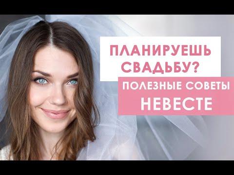 10 советов невесте перед свадьбой: как правильно подготовиться к свадьбе