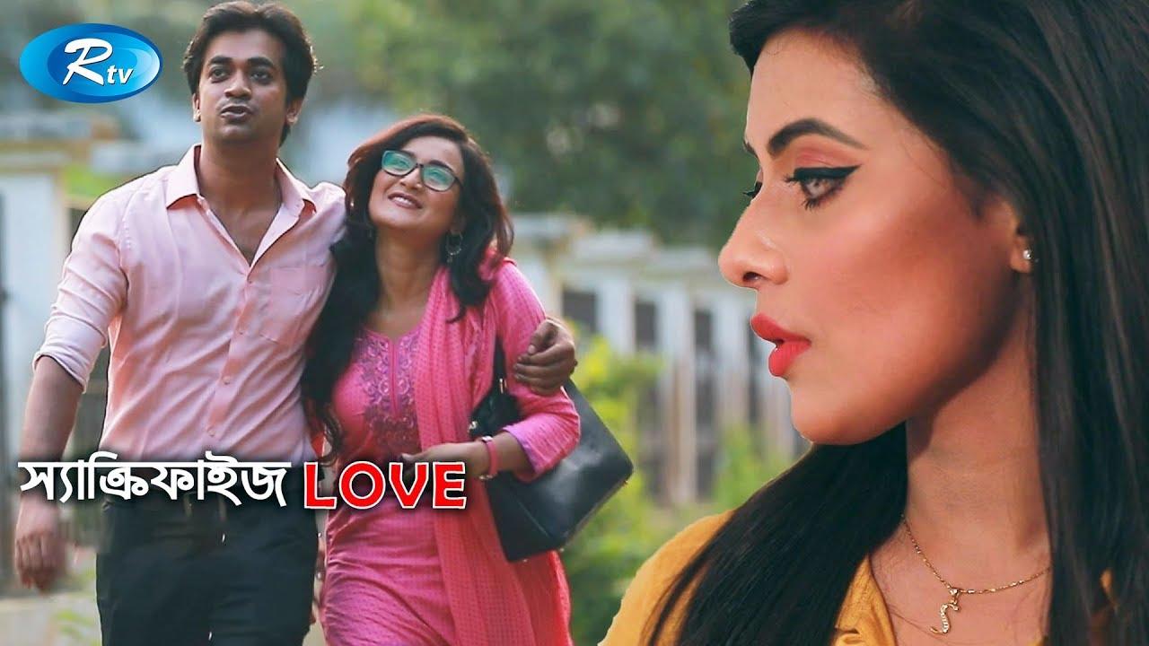Sacrifice Love | স্যাক্রিফাইস লাভ | Shamol Mawla, Sallha Khanam Nadia | Rtv Drama | Rtv