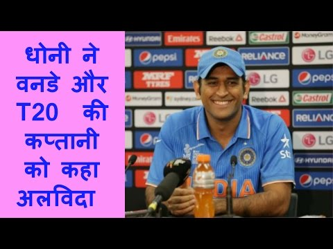 MS Dhoni steps down as India's ODI and T20 captain | वनइंडिया हिन्दी