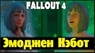 Fallout 4 - эмоджен и её любовник