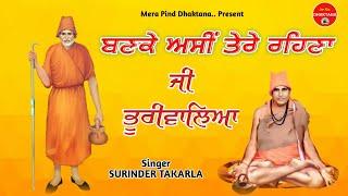 ਬਣਕੇ ਅਸੀਂ ਤੇਰੇ ਰਹਿਣਾ | Sat Sahib | Bhuriwale | Shinder Takarla | New Devotional Song | 2020 |