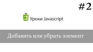 Javascript для новичков. #2. Показать или скрыть элемент.