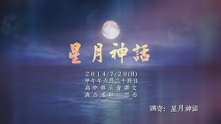 善歌【星月神話】【Xing Yue Shen Hua】HD-Music Video→調寄:星月神話
