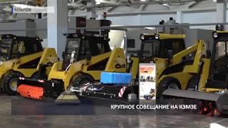 2018 08 20 HD КЭМЗ совещание Володин Чемезов