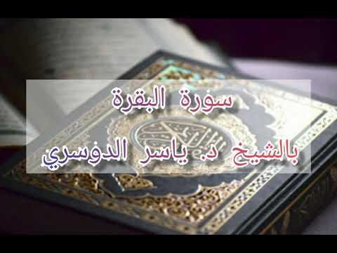 سورة البقرة كامله بصوت الشيخ د. ياسر الدوسري