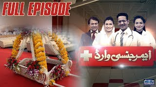 Larki Ki Doli | Emergency Ward | SAMAA TV | 17 Feb 2018