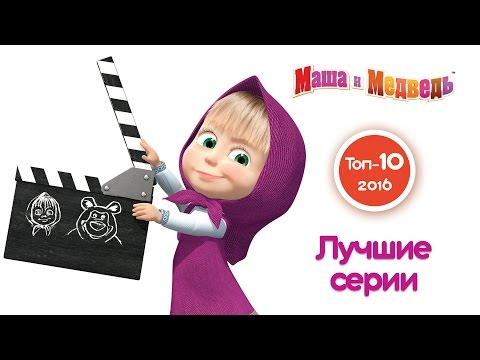 Маша и Медведь - Лучшие серии 2016 года. Топ 10 самых популярных серий года!