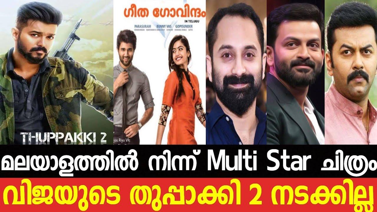 Thalapathy Vijay Thuppakki 2 not Happen|Fahad Prithviraj and Indrajith Movie|V Nani|Nivin Pauly|Vija