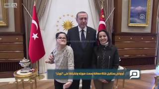 مصر العربية   أردوغان يستقبل فتاة معاقة رسمت صورته ونشرتها على