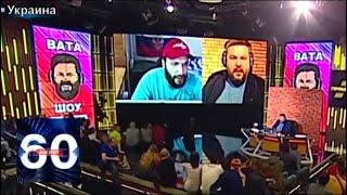 Украинское ТВ пробило дно: ведущие ссорят украинцев и русских в прямом эфире! 60 минут от 06.11.18