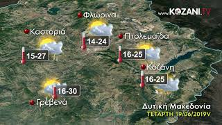 Ο καιρός στη Δυτική Μακεδονία για Τετάρτη 19 Ιουνίου 2019