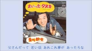 まいったタヌキ / 愛川欽也 作詞・作曲=愛川欽也.