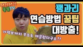 [더기더기 풍물tv] 꽹과리 연습방법 꿀팁! (연습가락…