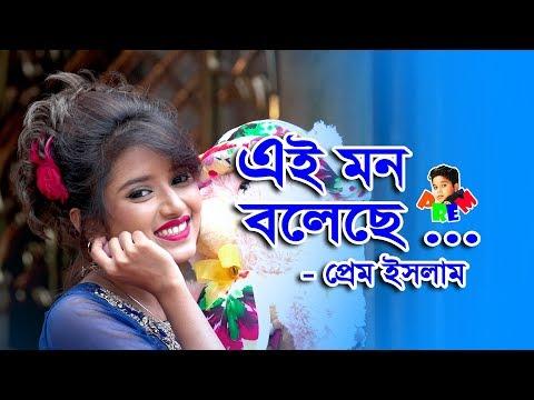 এই-মন-বলেছে-।-ai-mon-boleche-।-prem-islam-।-bangla-new-music-video-2019