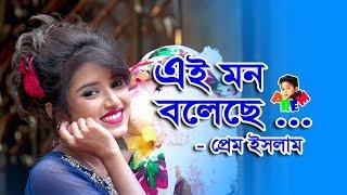 এই মন বলেছে । Ai Mon Boleche । Prem Islam । Bangla new music 2019
