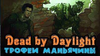 Трофеи маньячин и выживших - Dead by Daylight