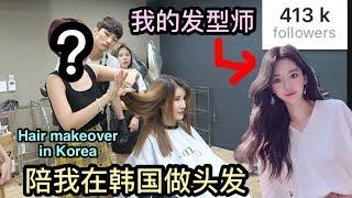 我的发型师是韩国网红!- 新加坡人in韩国vlog