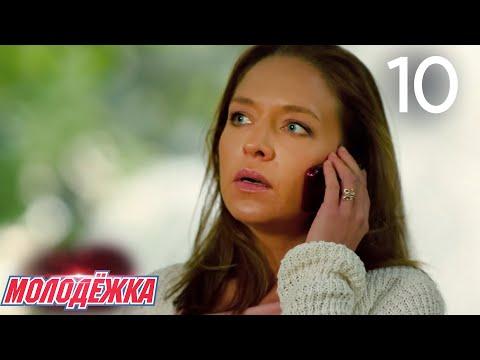 Молодежка | Сезон 3 | Серия 10