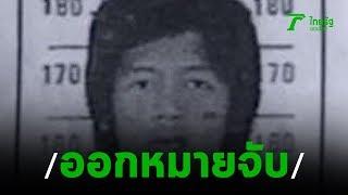 ออกหมายจับมือปืนยิงหนุ่มชัยนาท-23-08-62-ข่าวเย็นไทยรัฐ