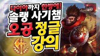 【06/28】 다이아까지 한방에 !! 솔랭 개사기 챔피…