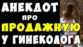 АНЕКДОТ про Продажную Женщину у Гинеколога shorts Самые Смешные Анекдоты