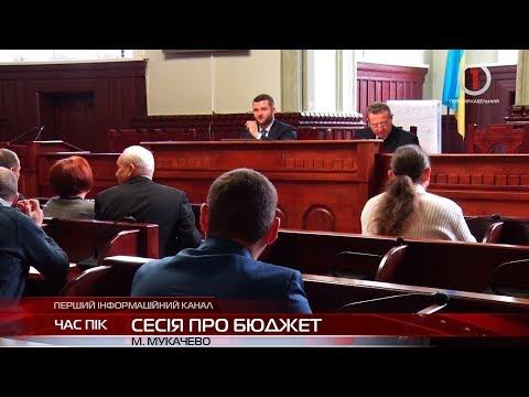 Сесія про бюджет: у Мукачеві близько 200 мільйонів гривень – фонд бюджету розвитку міста
