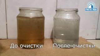 видео Фильтр для воды от железа. Фильтры для очистки воды от железа из скважины для дачи, цена, купить