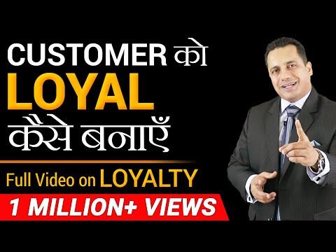Customer को Loyal कैसे बनाएँ  | Full Video | Dr Vivek Bindra