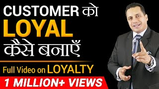 Customer को Loyal कैसे बनाएँ  | Full Video | Dr Vivek Bindra