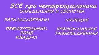 Параллелограмм, прямоугольник, ромб,квадрат,трапеция, все свойства и определения!!!