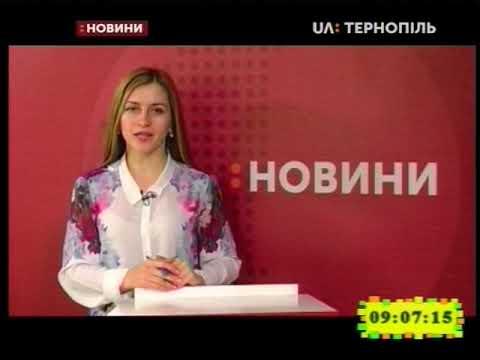 UA: Тернопіль: 23.03.2019. Новини. 9:00