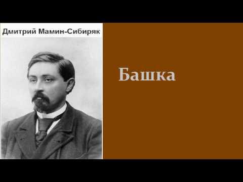 Дмитрий Мамин-Сибиряк.  Башка.  аудиокнига.