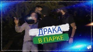 Устроили КИПИШ в Парке Горького / ПРАНК