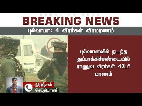 #Breaking: புல்வாமாவில் துப்பாக்கிச் சண்டை: 4 ராணுவ வீரர்கள் வீரமரணம்