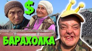 Download БАРАХОЛКА | ТОРГУЕМ НА РЫНКЕ !! Mp3 and Videos