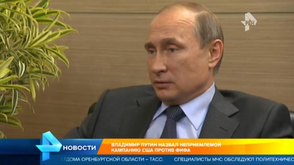 Путин назвал неприемлемой кампанию США против ФИФА