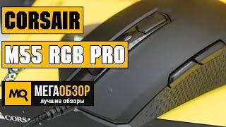 Corsair M55 RGB PRO обзор мышки