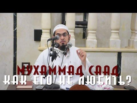 Мухаммад Саад - Как  его не любить?