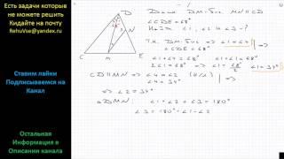 Геометрия Отрезок DM – биссектриса треугольника CDE. Через точку M проведена прямая, параллельная